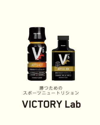 VICTORY LABX