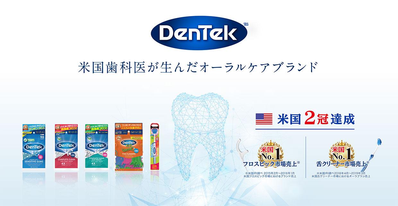 DenTek 米国歯科医が生んだオーラルケアブランド