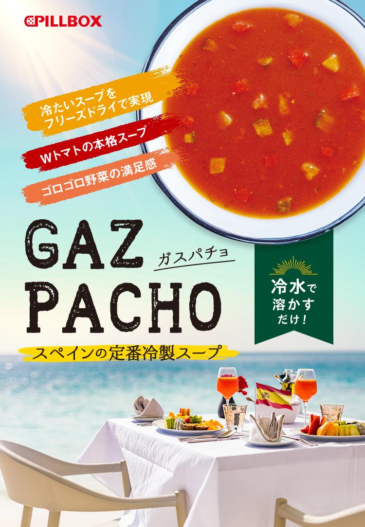 ガスパチョ スペインの定番冷製スープ