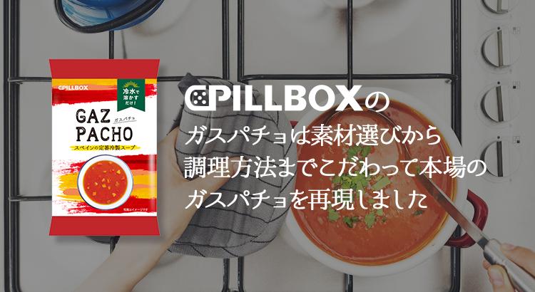 POINT1 Wトマトの本格スープづくり
