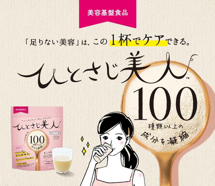 美容基盤食品 「足りない美容」は、この1杯でケアできる。 ひとさじ美人