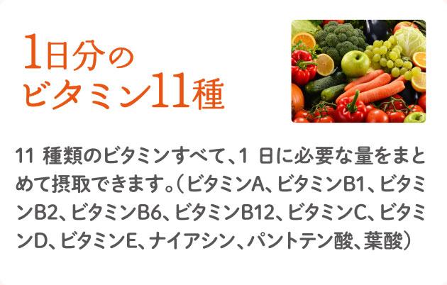 1日分のビタミン11種