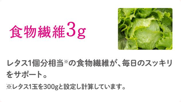 食物繊維3g