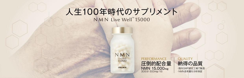 人生100年時代のサプリメント