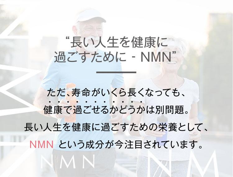 長い人生を健康に過ごすために - NMN