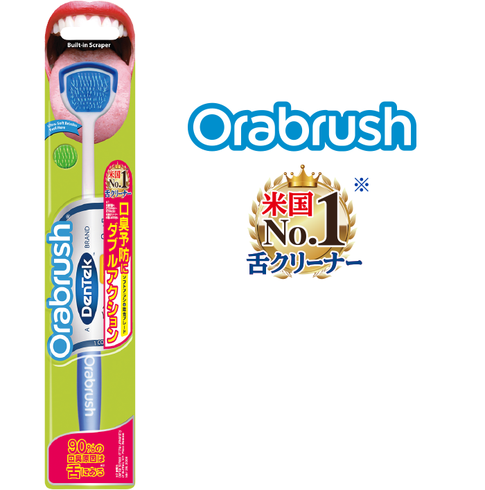 Orabrush 米国No.1舌クリーナー