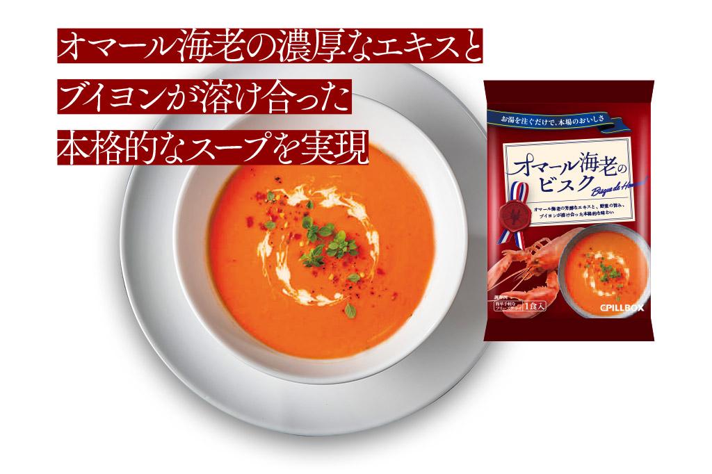 オマール海老の濃厚なエキスとブイヨンが溶け合った本格的なスープを実現