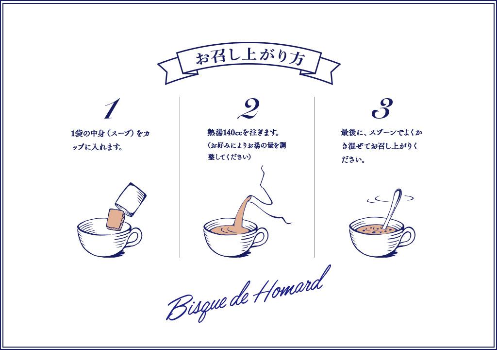 お召し上がり方 1 1袋の中身(スープ)をカップに入れます。 2 熱湯140ccを注ぎます。(お好みによりお湯の量を調整してください) 3 最後に、スプーンでよくかき混ぜてお召し上がりください。