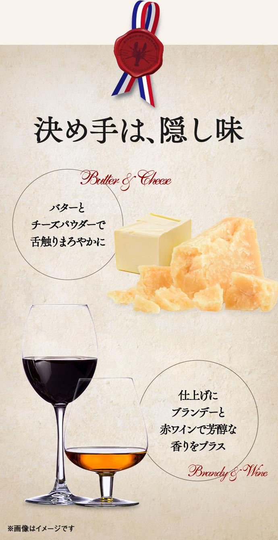 決め手は、隠し味 バターとチーズパウダーで舌触りまろやかに 仕上げにブランデーと赤ワインで芳醇な香りをプラス