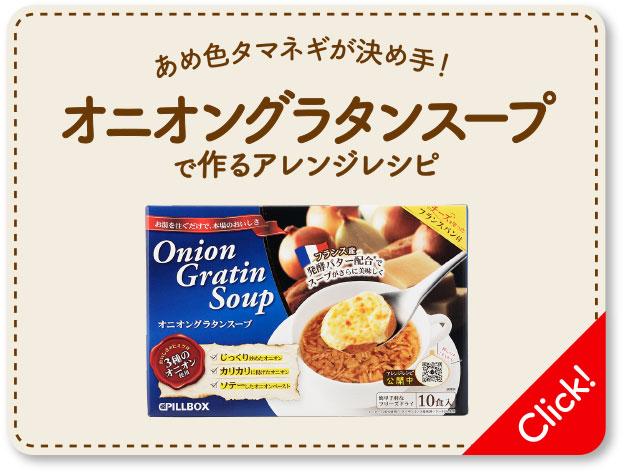 オニオングラタンスープで作るアレンジレシピ