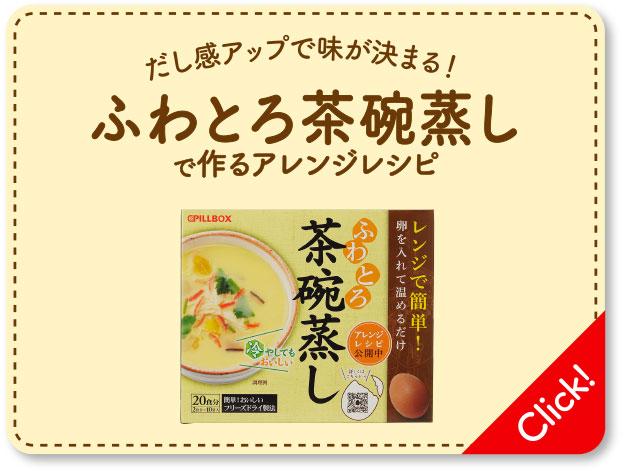 ふわとろ茶碗蒸しで作るアレンジレシピ