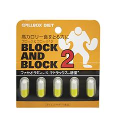 ブロック&ブロック2 5CP