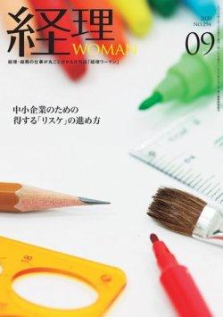 月刊経理ウーマン