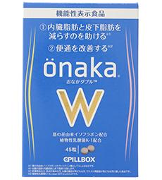 önaka W(おなかダブル)<br>【届出番号:F641】